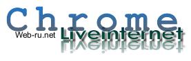 Как узнать посещаемость сайта? Плагин Liveinternet для Chrome. Видеоурок