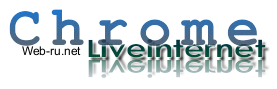 Плагин Liveinternet для Chrome