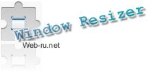 Быстрое изменение размеров окна браузера