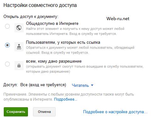 Гугл диск - настройки совместного доступа