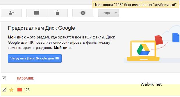 Гугл диск - разные настройки