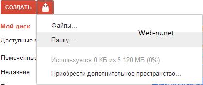 Гугл диск - загрузка файлов и папок