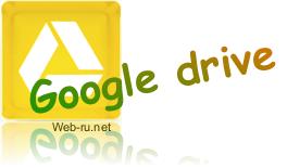 Облачный сервис Гугл диск