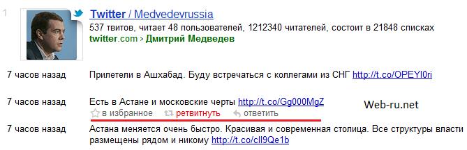 Twitter-сниппеты в Яндекс