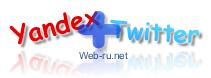 Twitter-сниппеты в Яндексе