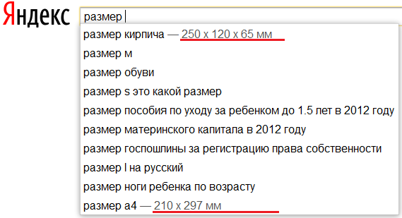 уточняющие подсказки Яндекса