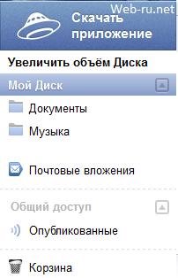 Боковое меню Яндекс Диска