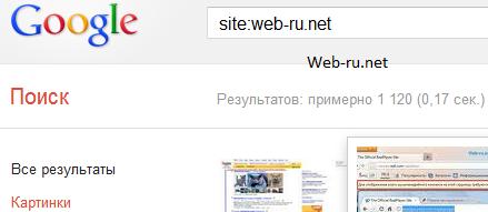 Число картинок в Google