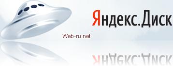 Облачный сервис Яндекс Диск