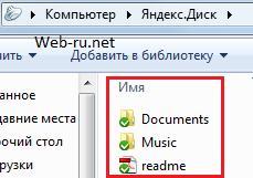 Папка Яндекс Диска