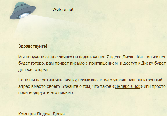 Письмо от Яндекс Диска