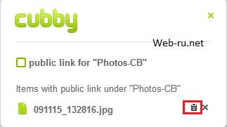 получение прямой ссылки на файл в Cubby
