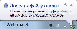 Публичная ссылка в Яндекс Диске