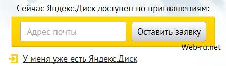 Регистрация на Яндекс Диск