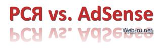 РСЯ или AdSense - что лучше