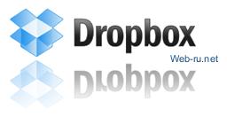 Сервис Dropbox - первое облачное хранилище данных
