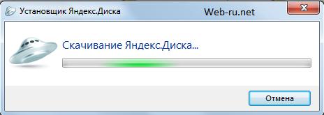 Скачивание Яндекс.Диска