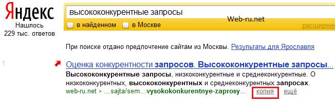 Сохранённая копия страницы в Яндекс