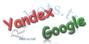 Robots.txt для Google и Yandex