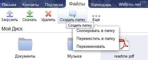 Верхнее меню Яндекс.Диск