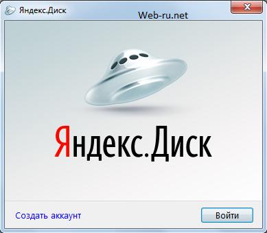 Вход в приложение Яндекс Диск