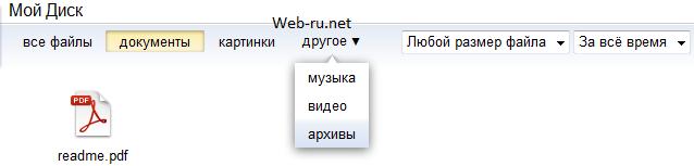 Яндекс Диск - фильтры
