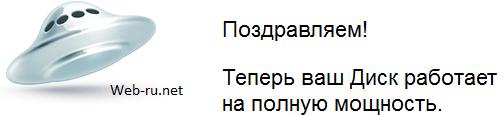 Яндекс.Диск - на полную мощность!