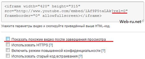 Youtube - похожие видео после завершения просмотра