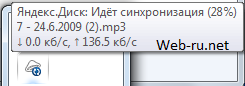 Загрузка файла на Яндекс Диск через программу