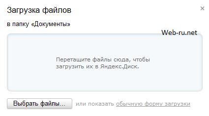 Загрузка файла на Яндекс Диск через веб-интерфейс