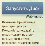Запустить Яндекс Диск
