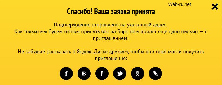 Заявка в Яндекс Диск