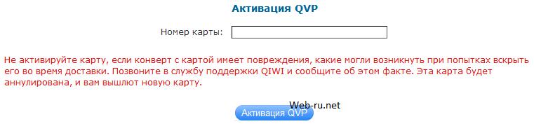 активация пластиковой карты QIWI Visa (QVP)