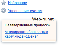 Активировать карту Яндекс Денег