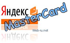 Банковская карта Яндекс.Денег