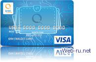 Пастиковая карта QIWI Visa Plastic (QVP)