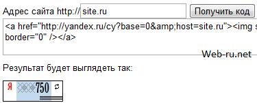 Проверка Тиц в Яндекс