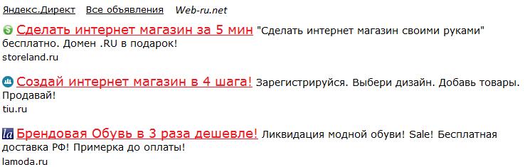 Яндекс директ - цифры...