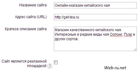 Добавление сайта в Openstat.ru