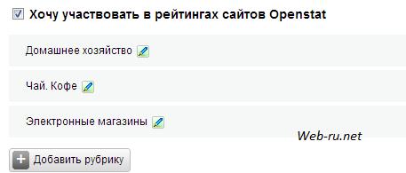 Добавление сайта в рейтинг Openstat