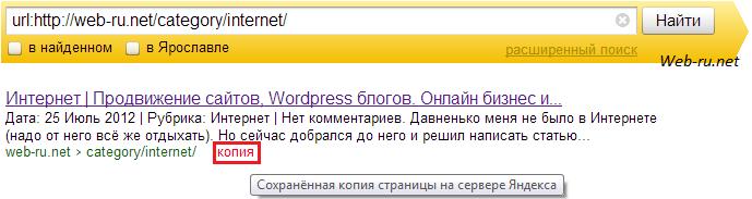 кэш страницы в Яндекс