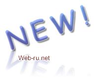 Новое в Интернете и SEO. Изменения в Яндексе и Google. Осень 2012