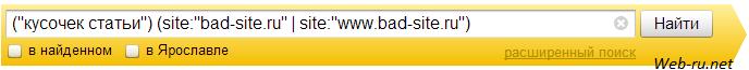 Поиск текста на странице-сайте Яндексом - проверка на плагиат