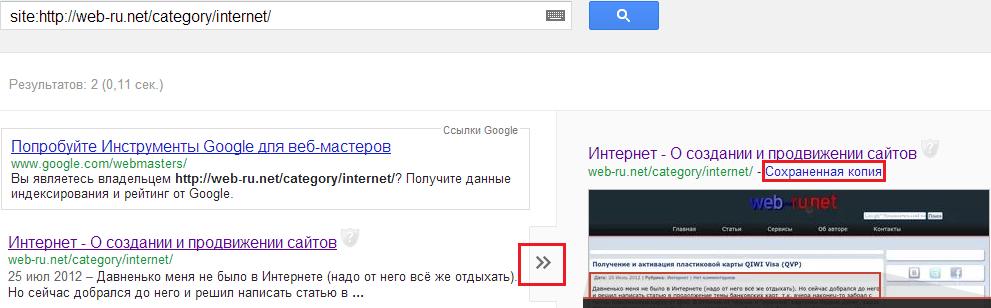 Просмотр кэша страницы в Google