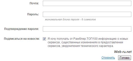 Рамблер топ100 Регистрация пользователя