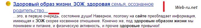 Разрыв заголовка в выдаче Яндекса