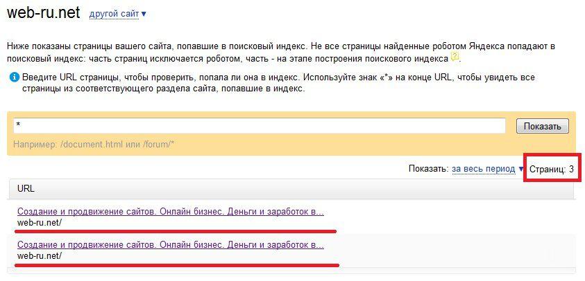 Яндекс вебмастер - Web-ru.net