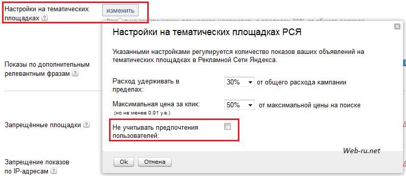 Запрет остлеживания поведения в Яндекс.Директ