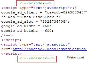 Adsense в Noindex