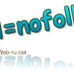 Что такое атрибут nofollow? Rel=nofollow и Яндекс